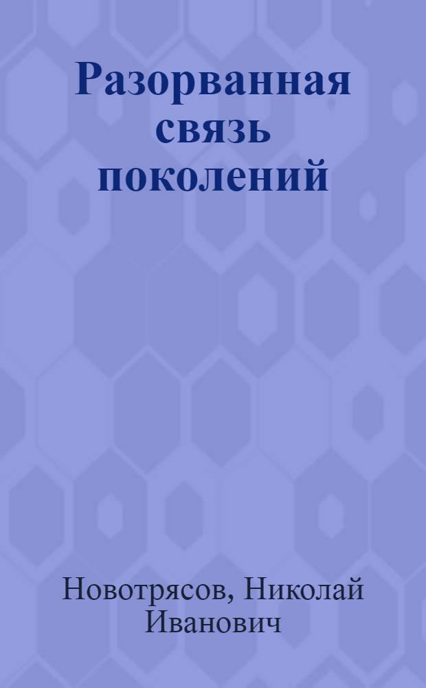 Разорванная связь поколений : справочник : фамилии на букву А