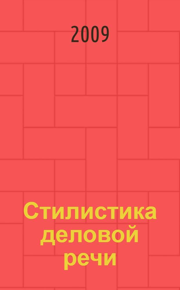 Стилистика деловой речи : учебное пособие для студентов образовательных учреждений среднего профессионального образования