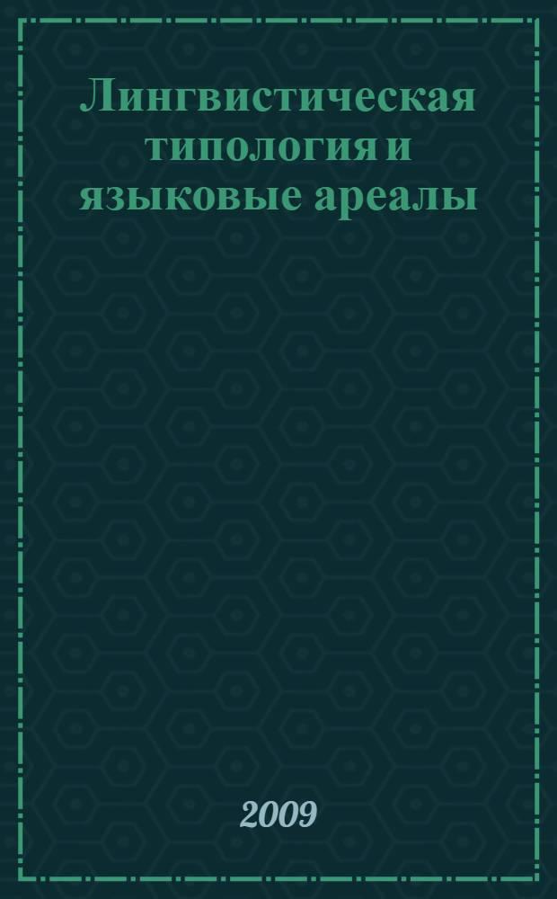 Лингвистическая типология и языковые ареалы : учебное пособие для студентов, обучающихся филологическим и лингвистическим специальностям