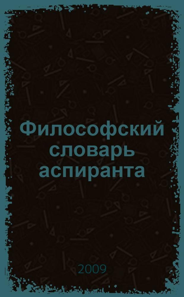 Философский словарь аспиранта : учебно-методическое пособие для аспирантов и соискателей