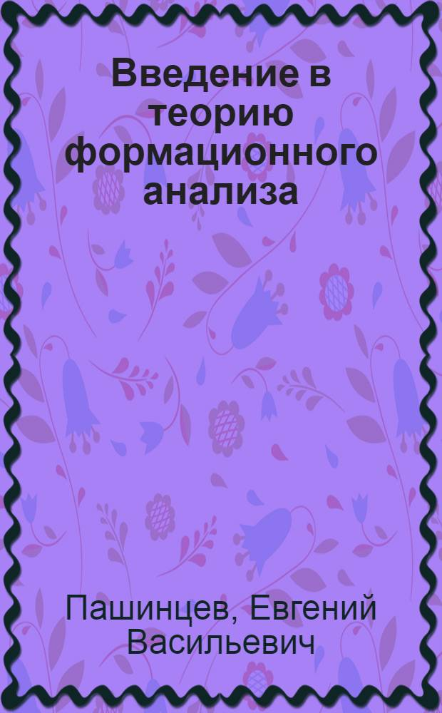 Введение в теорию формационного анализа : критика классического формационного учения : монография : в 2 т.