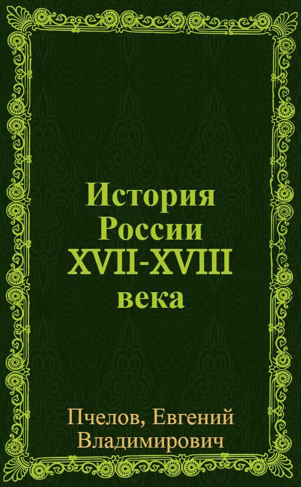 История России XVII-XVIII века : учебник для 7 класса общеобразовательных учреждений