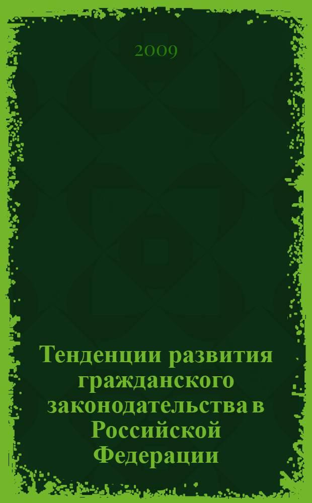 Тенденции развития гражданского законодательства в Российской Федерации : межрегиональная научно-практическая конференция, Оренбург, 15 мая 2009 г