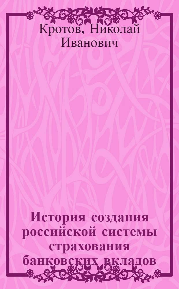 История создания российской системы страхования банковских вкладов : свидетельства очевидцев, документы