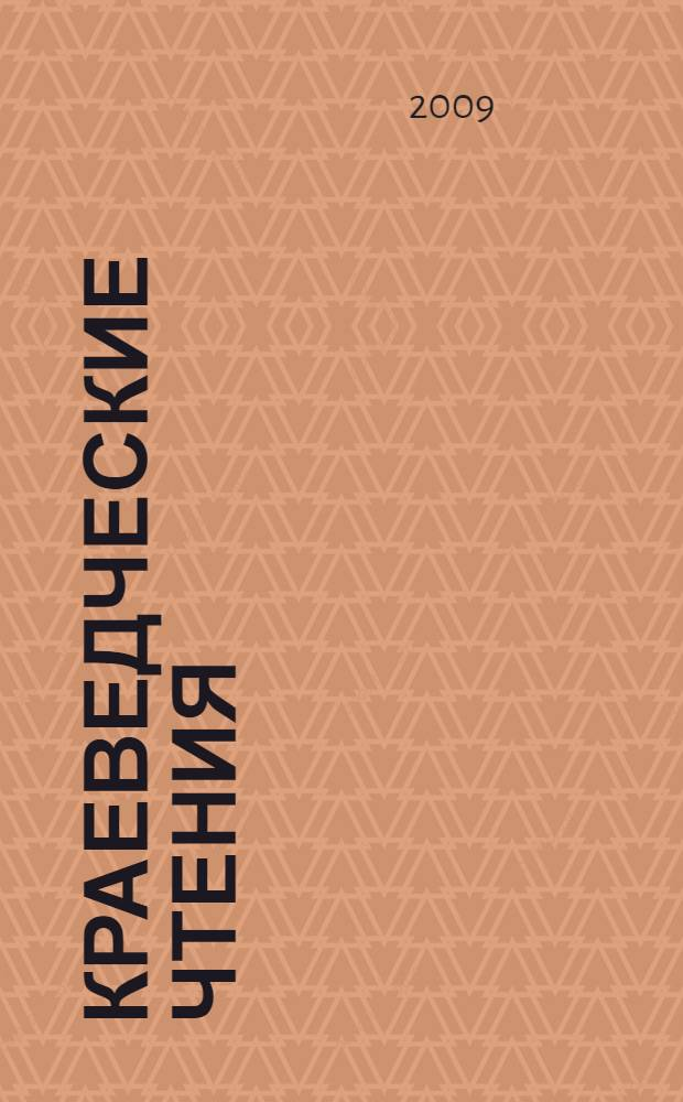 Краеведческие чтения : материалы X научной конференции, 19-21 сентября 2008 г., Порхов