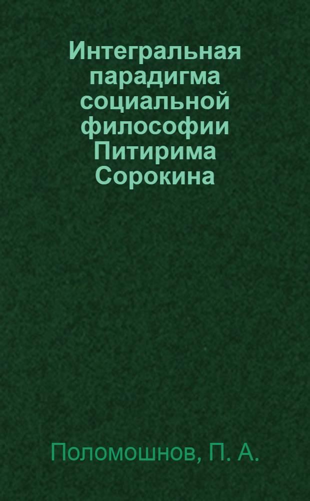 Интегральная парадигма социальной философии Питирима Сорокина