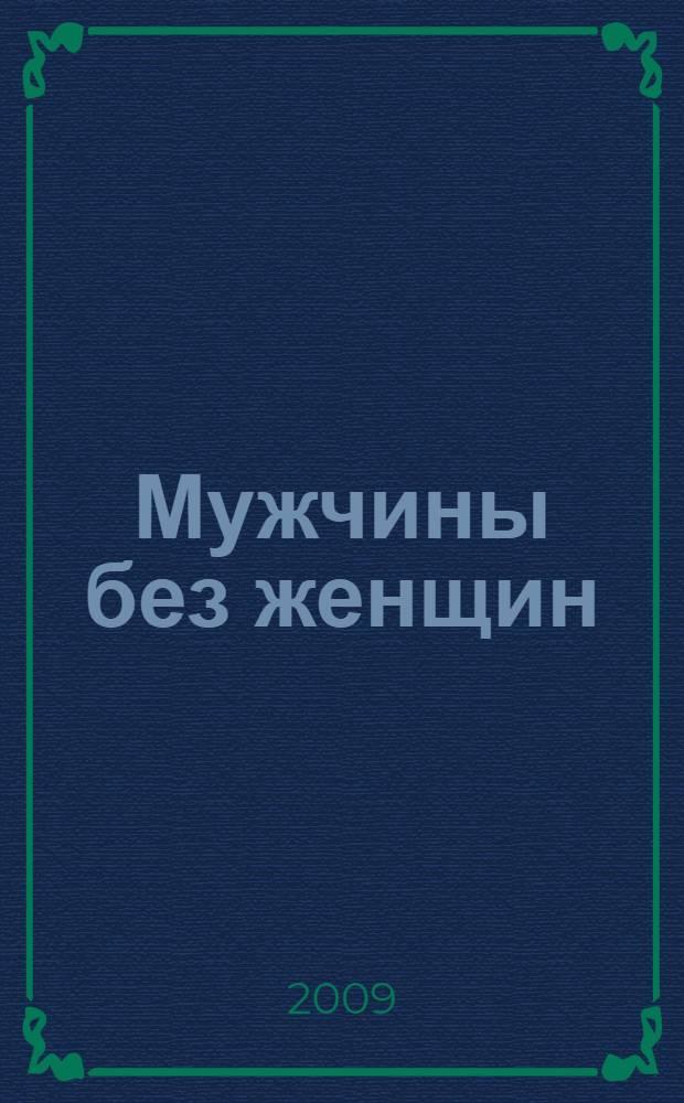 Мужчины без женщин : сборник : перевод с английского