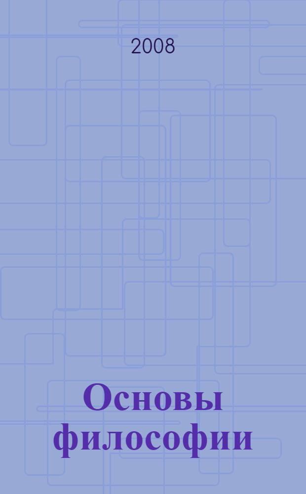 Основы философии : учебное пособие для студентов нефилософских специальностей