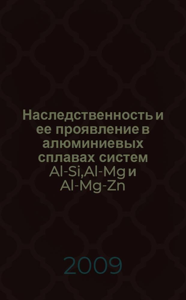 Наследственность и ее проявление в алюминиевых сплавах систем Al-Si,Al-Mg и Al-Mg-Zn : автореферат диссертации на соискание ученой степени к.х.н. : специальность 02.00.04