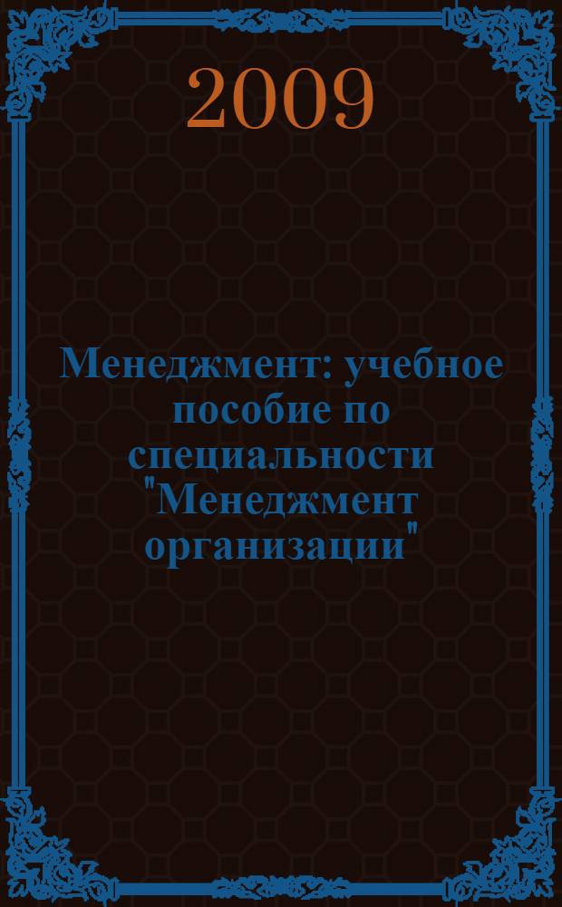 """Менеджмент : учебное пособие по специальности """"Менеджмент организации"""""""