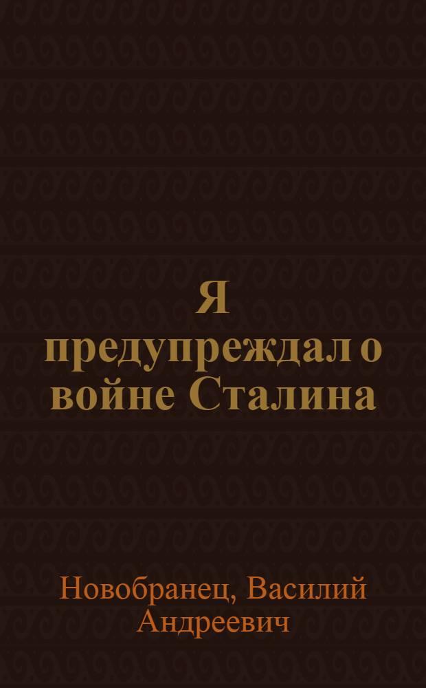 Я предупреждал о войне Сталина : записки военного разведчика