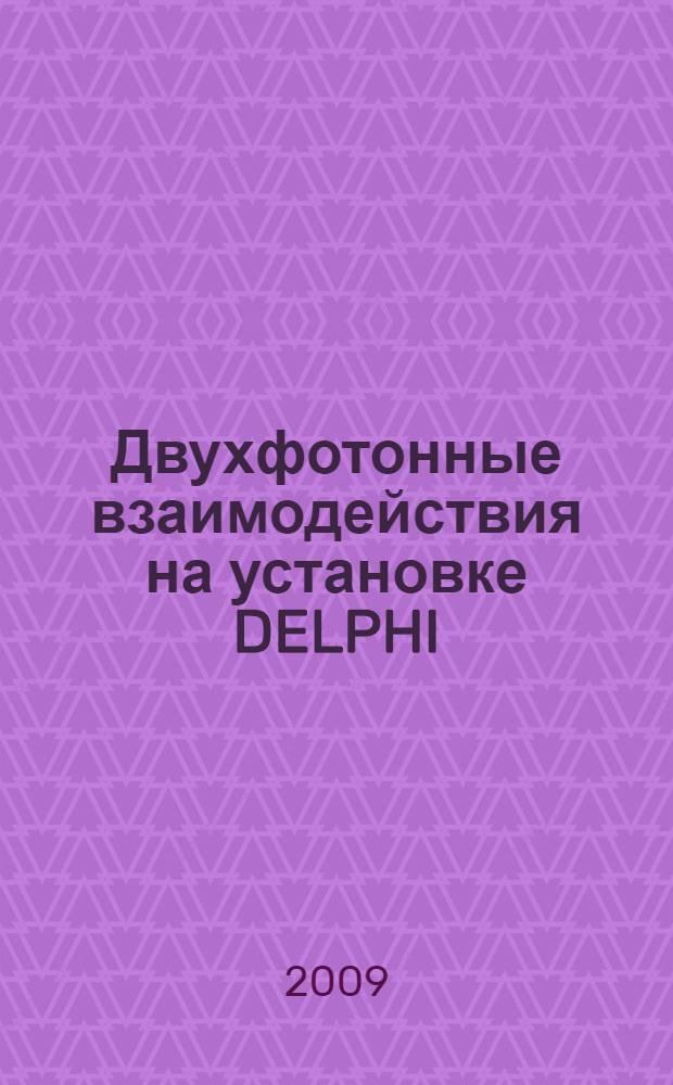 Двухфотонные взаимодействия на установке DELPHI (CERN) : автореф. дис. на соиск. учен. степ. д-ра физ.-мат. наук : специальность 01.04.16 <Физика атом. ядра и элементар. частиц>