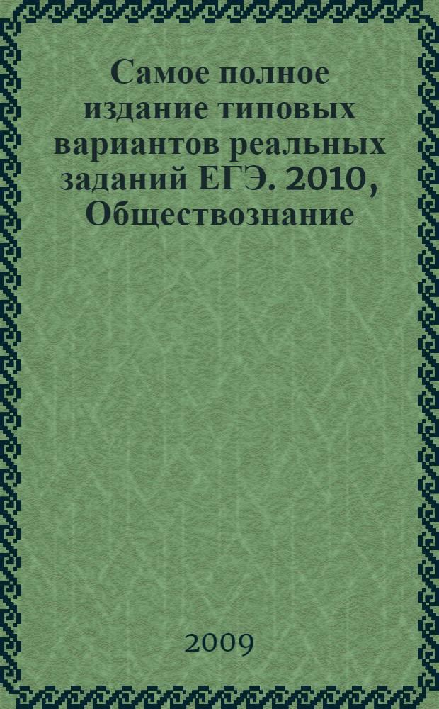 Самое полное издание типовых вариантов реальных заданий ЕГЭ. 2010, Обществознание