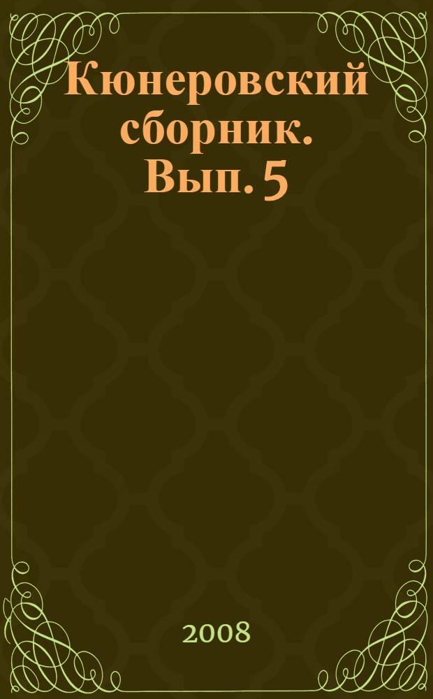 Кюнеровский сборник. Вып. 5 : Этнография, фольклор, искусство, история, археология, музееведение