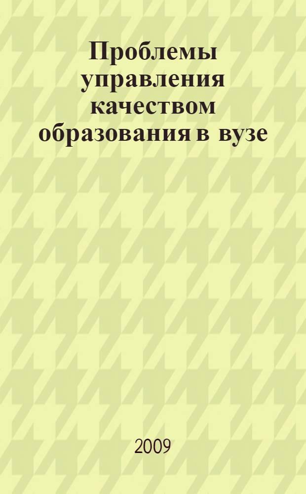 Проблемы управления качеством образования в вузе : IV Всероссийская научно-практическая конференция, сентябрь 2009 г. : сборник статей