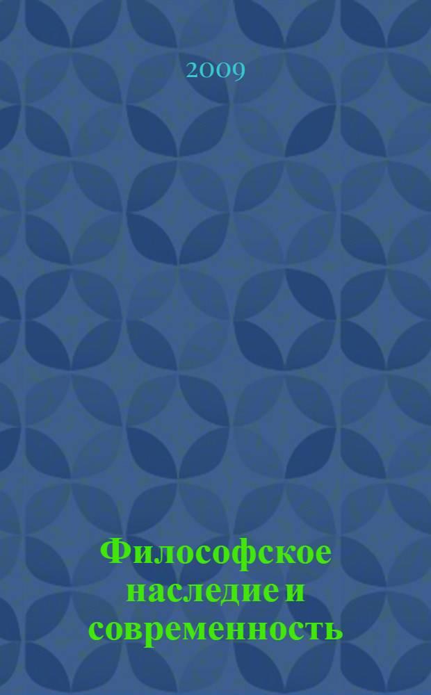 Философское наследие и современность : сборник научных статей