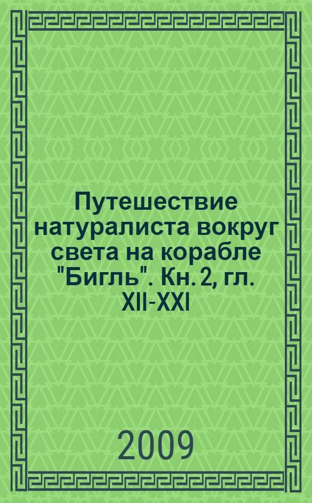 "Путешествие натуралиста вокруг света на корабле ""Бигль"". [Кн. 2], гл. XII-XXI"