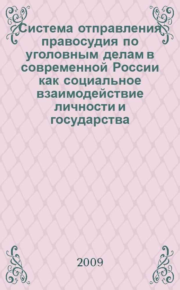 Система отправления правосудия по уголовным делам в современной России как социальное взаимодействие личности и государства. Ч. 1