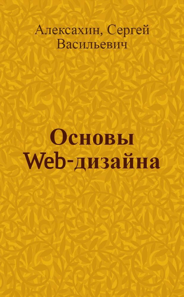Основы Web-дизайна : учебное пособие