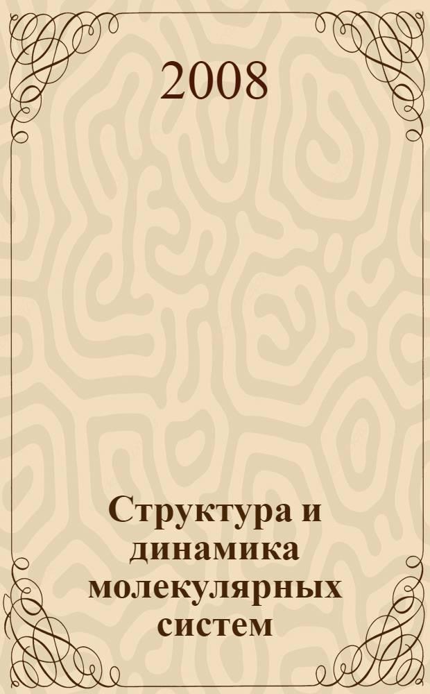 Структура и динамика молекулярных систем : сборник статей XV Всероссийской конференции 2008 г