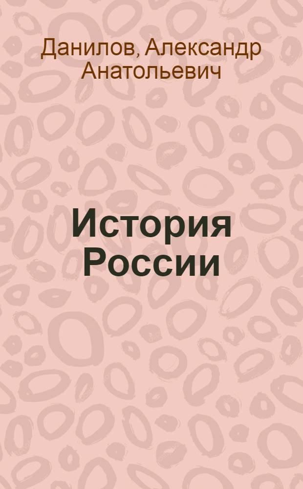 История России : конец XVI-XVIII век : 7 класс : учебник для общеобразовательных учреждений