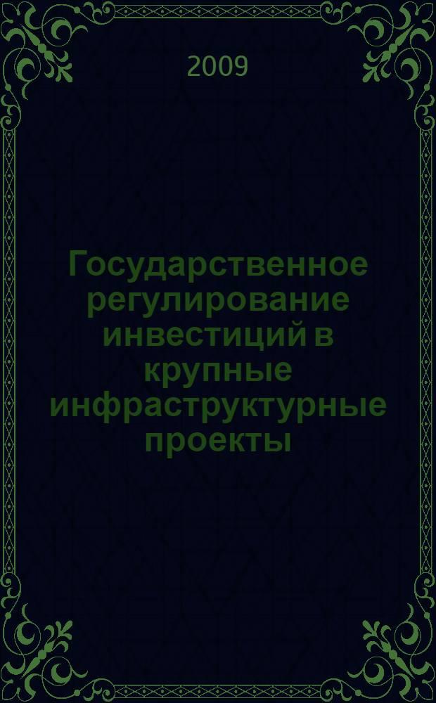 Государственное регулирование инвестиций в крупные инфраструктурные проекты : (на примере портов Приморского края)