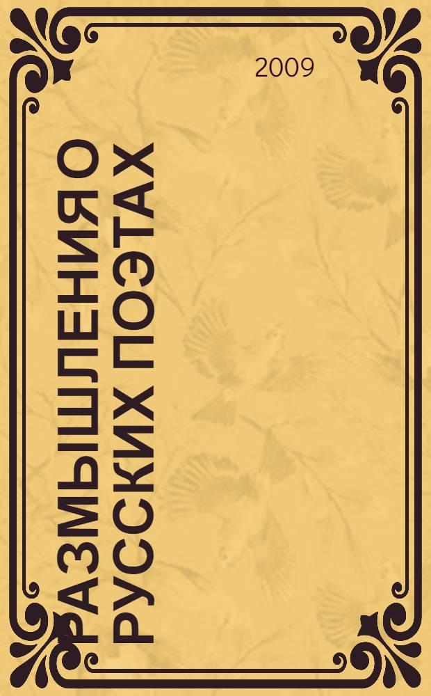 Размышления о русских поэтах : (сборник литературоведческих эссе)