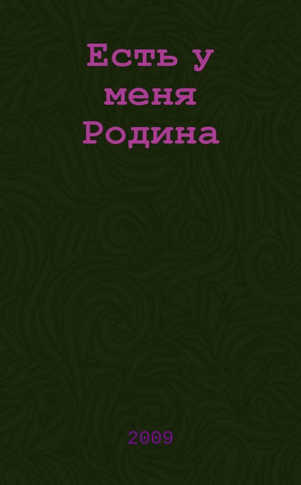Есть у меня Родина : сборник стихов : на русском и болгарском языкахъ