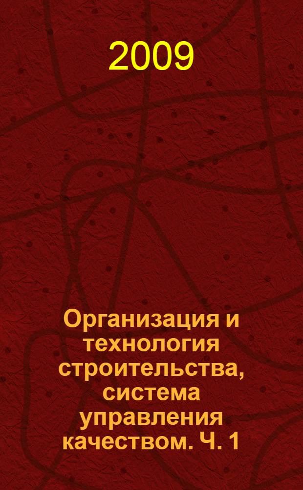Организация и технология строительства, система управления качеством. Ч. 1