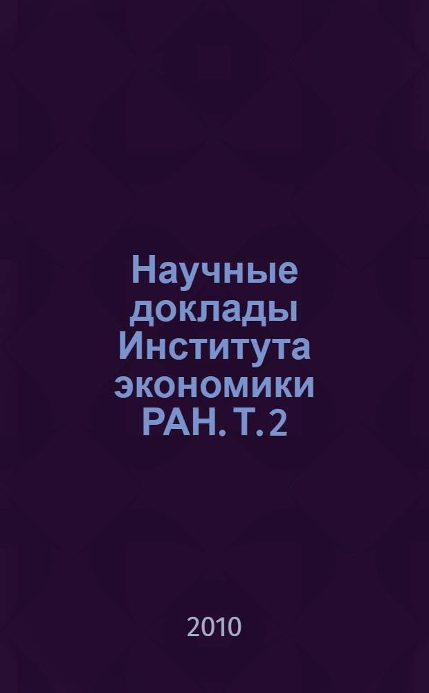 Научные доклады Института экономики РАН. Т. 2 : Социально-экономическая стратегия России