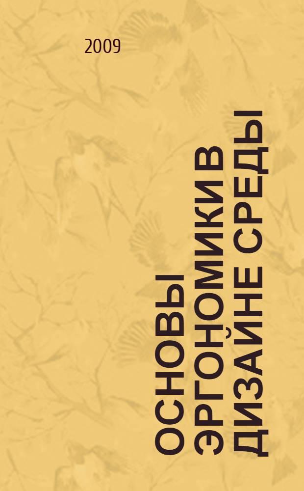 """Основы эргономики в дизайне среды : учебное пособие : для студентов вузов, обучающихся по специальности 070601,65 """"Дизайн (дизайн среды)"""""""