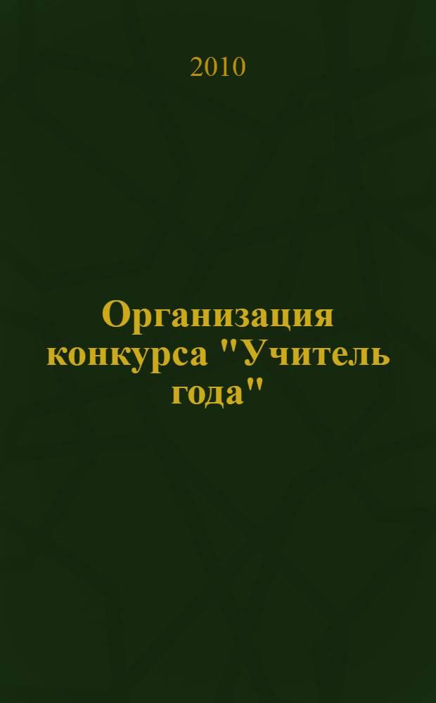"""Организация конкурса """"Учитель года"""" : нормативные документы, рекомендации, сценарии"""