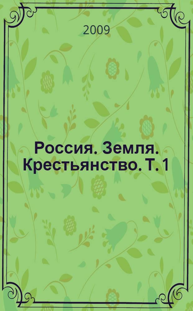 Россия. Земля. Крестьянство. Т. 1