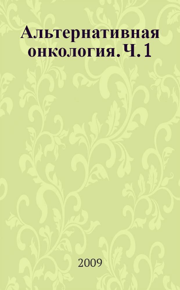 Альтернативная онкология. Ч. 1 : Использование растительных веществ
