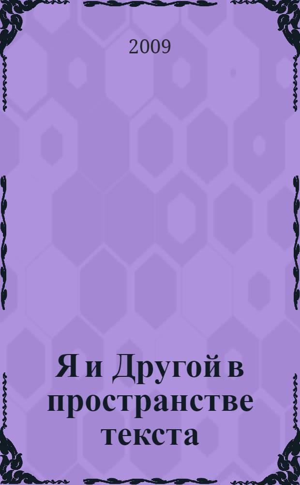 Я и Другой в пространстве текста : межвузовский сборник научных трудов
