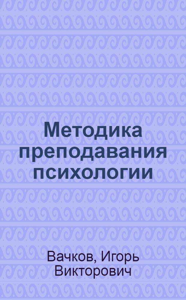 Методика преподавания психологии : ЭУМК