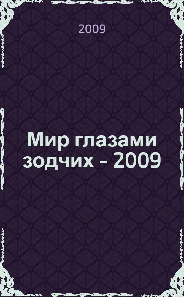 Мир глазами зодчих - 2009 : выставка: живопись, графика, рисунок, скульптура, фотография