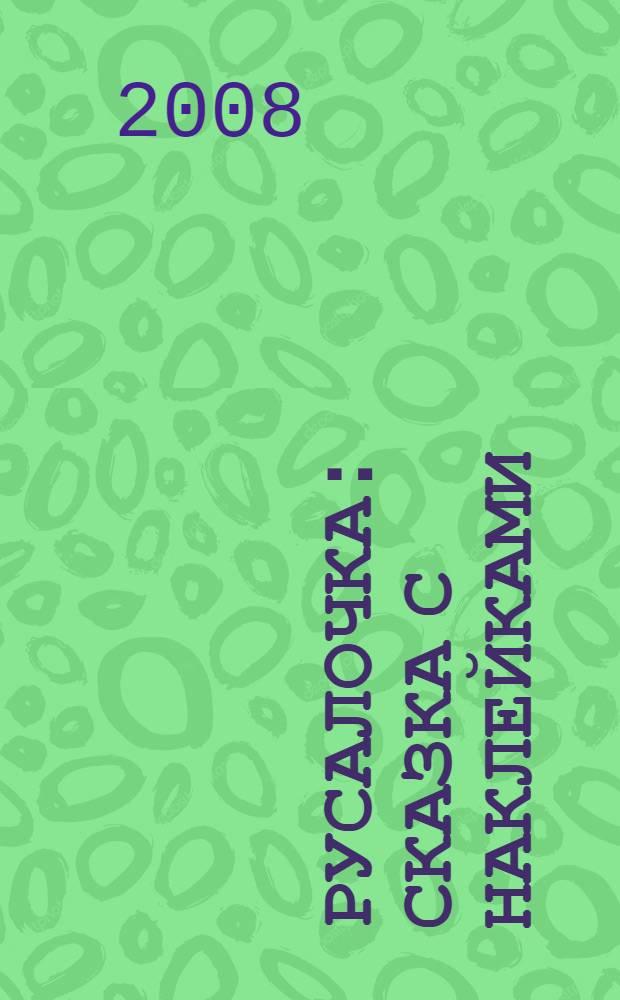 Русалочка : сказка с наклейками : по мотивам сказки Г.Х. Андерсена : для дошкольного возраста