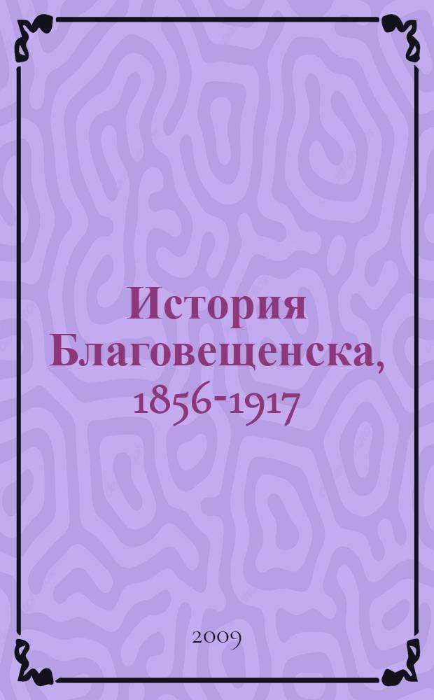 История Благовещенска, 1856-1917 : в 2-т