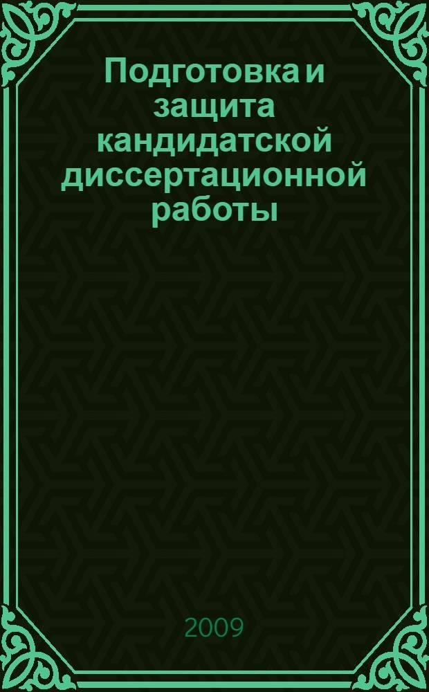 Подготовка и защита кандидатской диссертационной работы (экономические науки) : монография