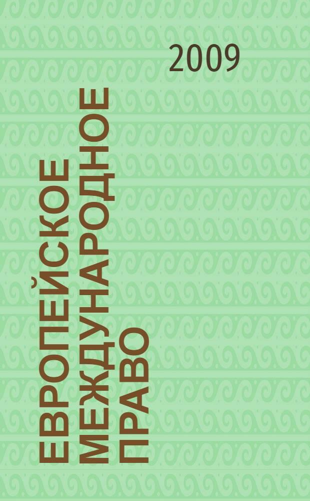 """Европейское международное право : учебник для студентов высших учебных заведений, обучающихся по специальности """"Юриспруденция"""""""