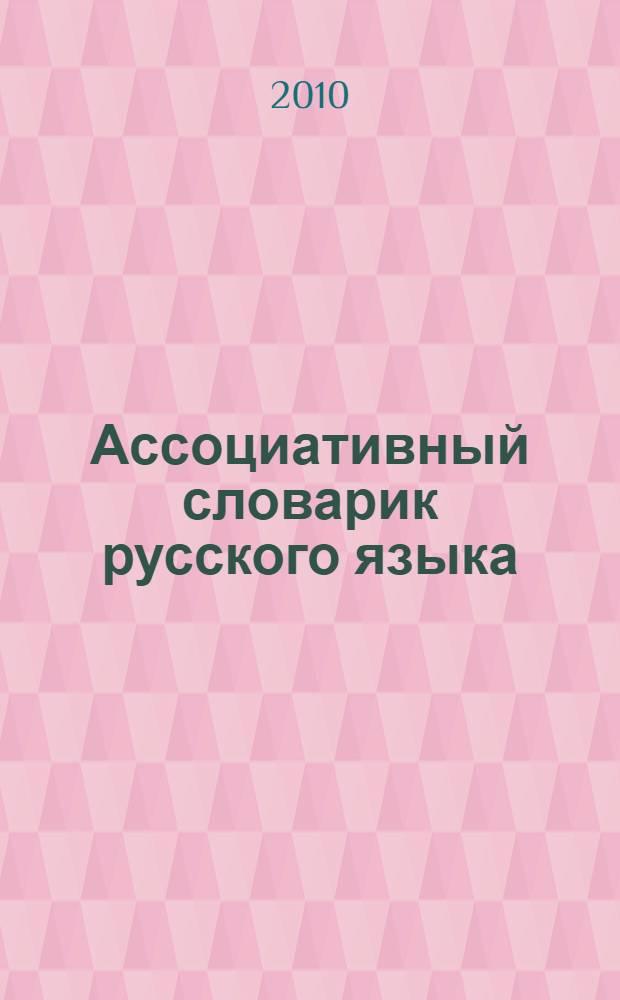Ассоциативный словарик русского языка : представляю и понимаю : пособие для учащихся начальной школы
