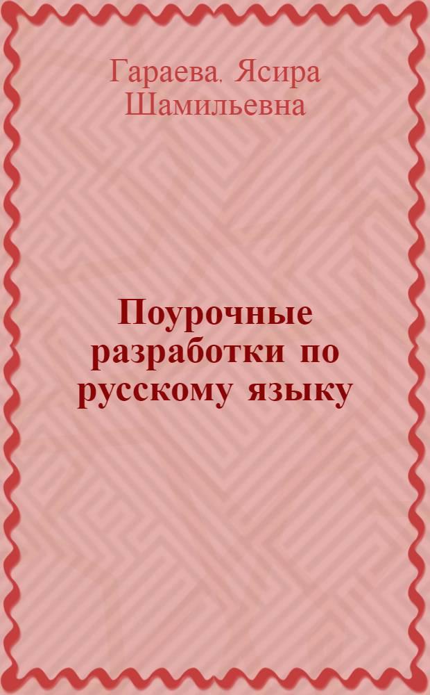 Поурочные разработки по русскому языку : к учебному комплекту Т.Г. Рамзаевой (М.: Дрофа) : 4 класс