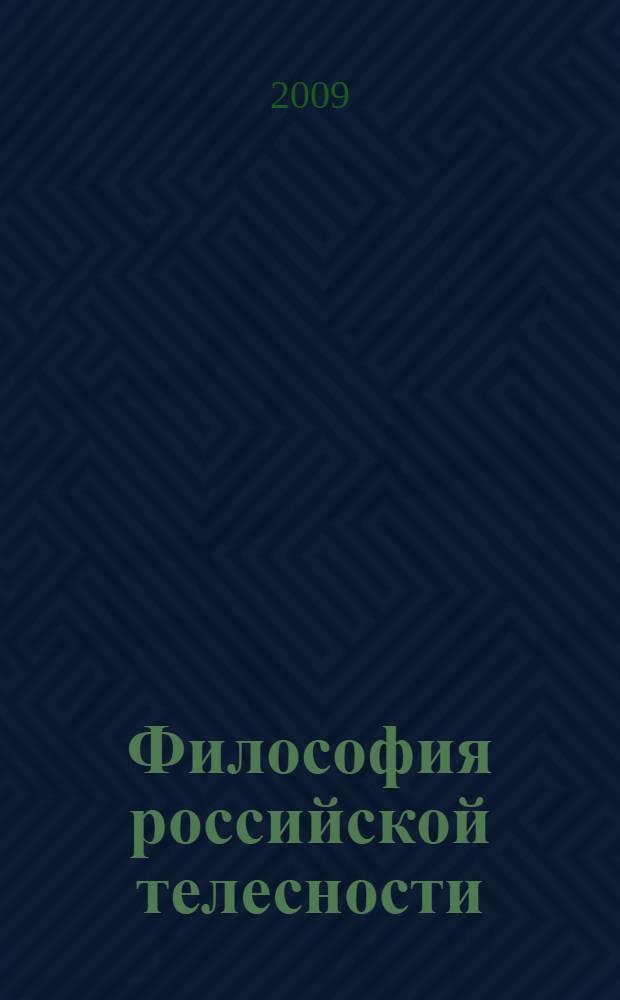 Философия российской телесности : материалы научных семинаров