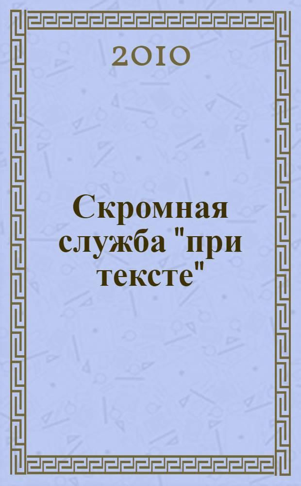 """Скромная служба """"при тексте"""" : работы разных лет о поэзии и прозе"""
