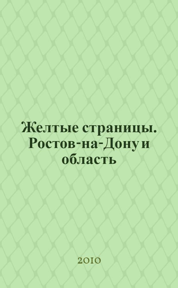 Желтые страницы. Ростов-на-Дону и область