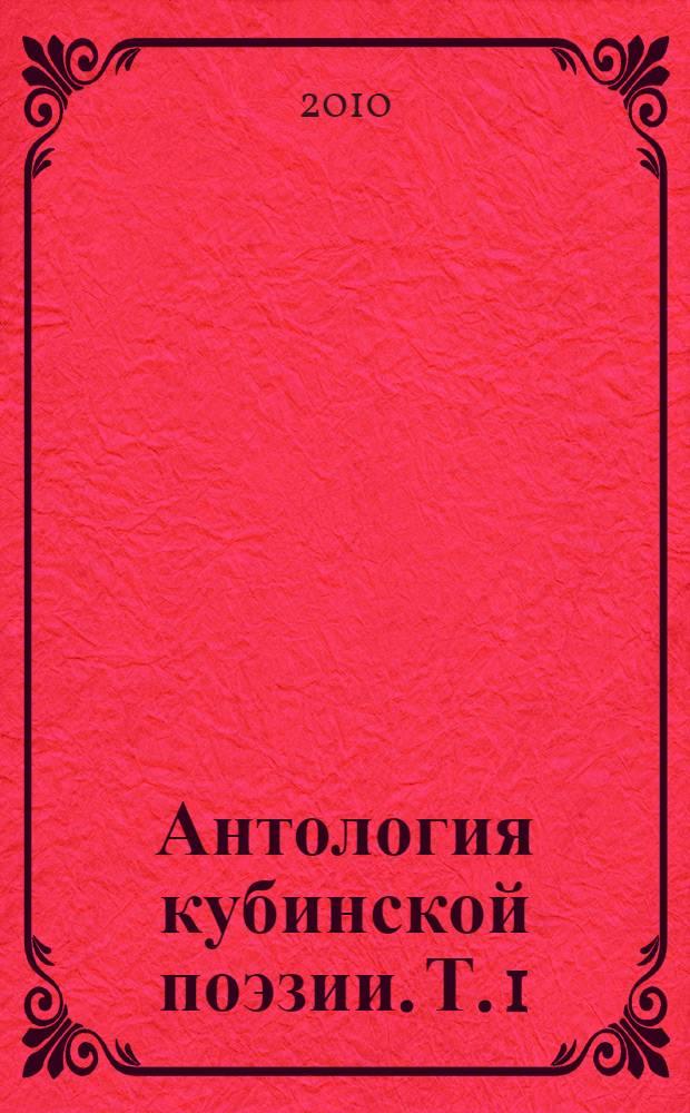 Антология кубинской поэзии. Т. 1