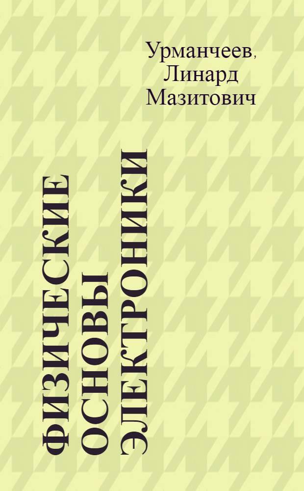Физические основы электроники : учебное пособие : для студентов направления - телекоммуникация