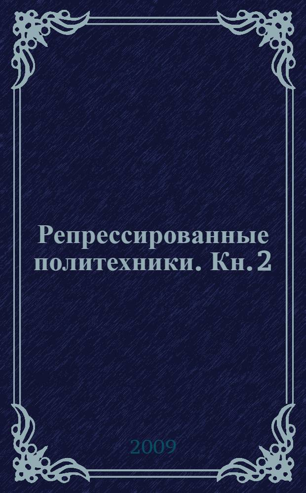 Репрессированные политехники. Кн. 2