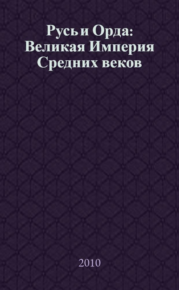 Русь и Орда : Великая Империя Средних веков